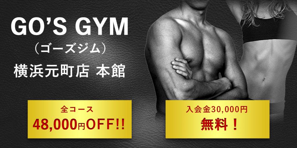 GO'S GYM(ゴーズジム)-min