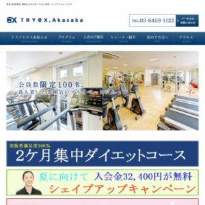 東京都赤坂のダイエットジム、TRYeX, Akasaka(トライエクス)のメイン画像