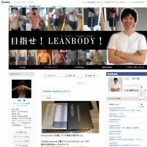 lean body store(リーンボディストア)栗東