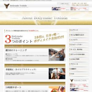Bodymake Yoshida(ボディメイク ヨシダ)松屋町