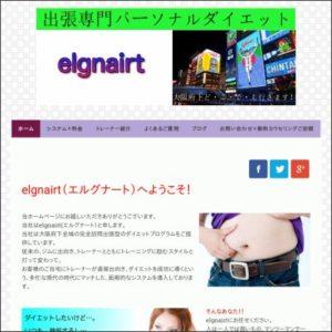 出張専門パーソナルダイエットelgnairt(エルグナート)大阪