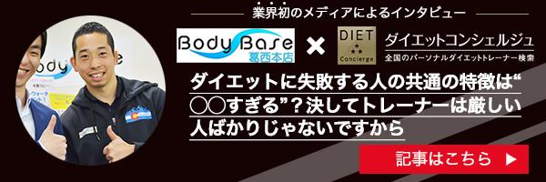糖質制限したくないあなたに!Body Base(ボディべース)千葉駅前店