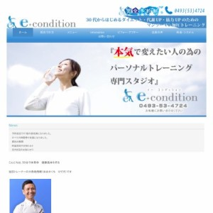 e+condition(イー・コンディション)東松山店
