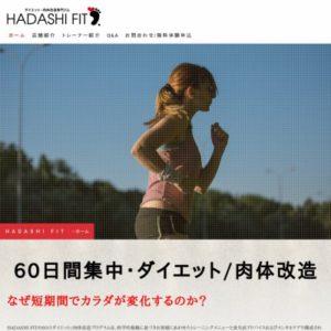 ダイエット・肉体改造専門ジム HADASHI FIT(ハダシフィット)福山