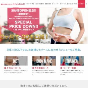 3re-body(スリーボディ)横浜
