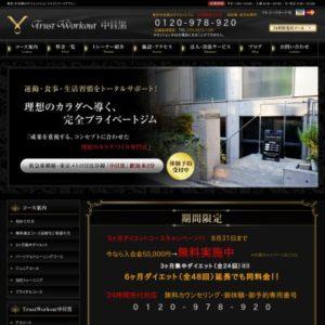 TrustWorkout(トラストワークアウト)中目黒