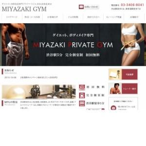 MIYAZAKI PRIVATE GYM(ミヤザキプライベートジム)渋谷