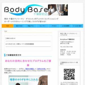 ボディベース,BodyBase,千葉,葛西,ダイエットパーソナル,トレーニング,ジム,3か月,遺伝子解析,脚やせ,ふくらはぎ,太もも,体験