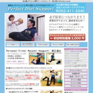 Personal diet support(パーソナルダイエットサポート)豊田本町