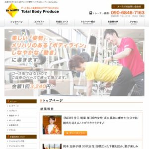 Total body produce(トータルボディプロデュース)広島