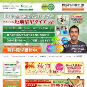 トレーニングスタジオPOLUM(ポルム)錦糸町