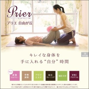 Prier(プリエ)自由が丘