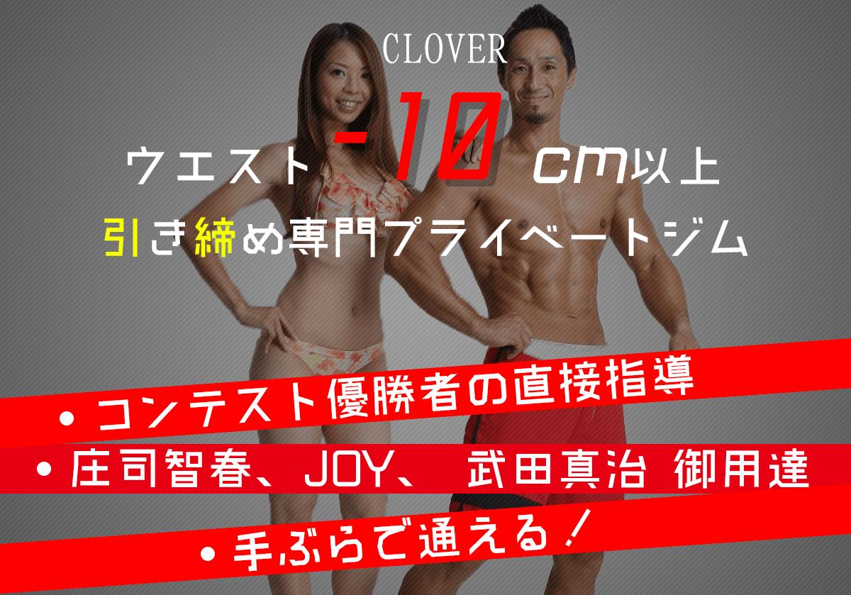 """成功者続出中!芸能人が通うボディメイクジム """"CLOVER"""""""