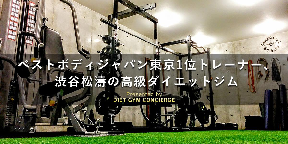Shibuya Fitness Sharez(シブヤフィットネスシェアーズ)渋谷店