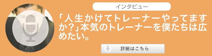只石インタビューバナー-(ビジョン)