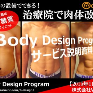 ボディデザインプログラム
