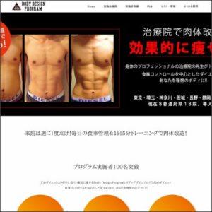BODY DESIGN PROGRAM,ボディデザインプログラム,東京,恵比寿,ダイエット,ジム,パーソナル,トレーニング,トレーナー,マンツーマン,ダイエットジムコンシェルジュ