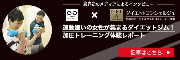 結婚式前のダイエット受付中!ヤマダボディメイク(YAMADA BODY MAKE.)飯田橋店