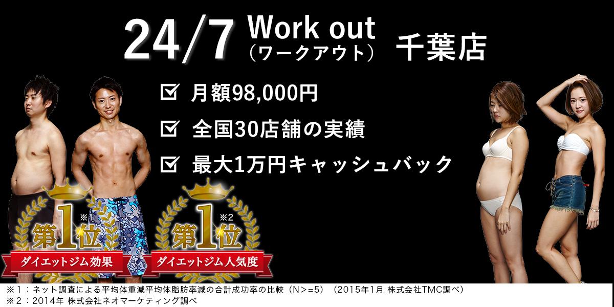 24/7ワークアウト(24/7Workout)千葉店