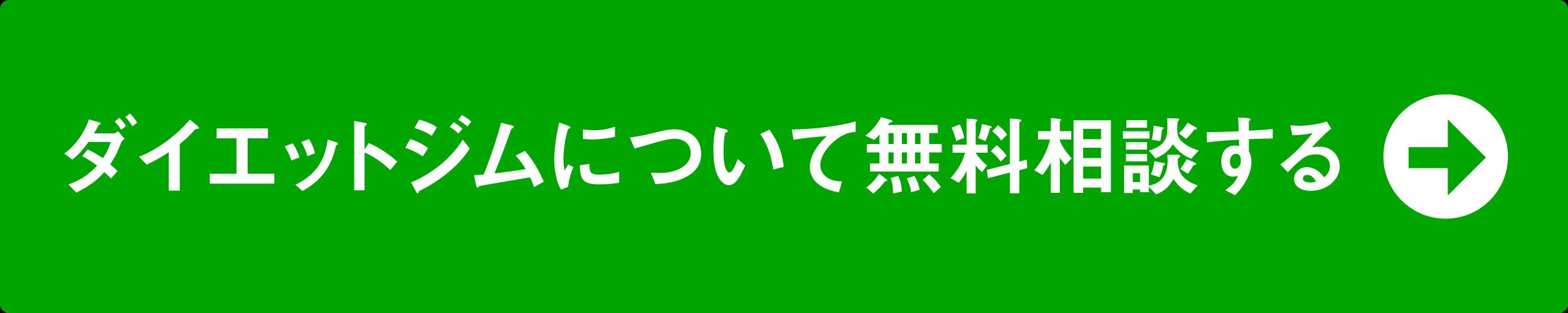 福島県のダイエットジム・パーソナルトレーニングの問い合わせボタン
