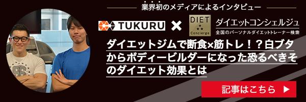 ファスティング&ボディメイクスタジオ『TUKURU(ツクル)』錦糸町店