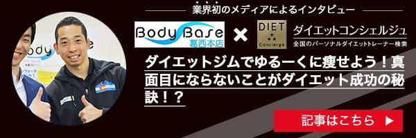 糖質制限したくないあなたに!Body Base(ボディべース)葛西本店
