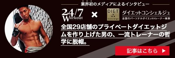 24/7ワークアウト(24/7Workout)新橋・銀座店