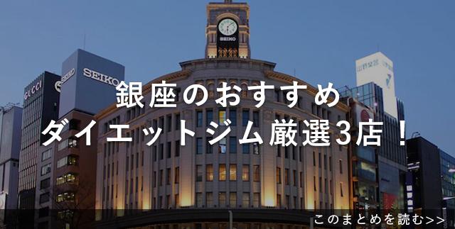 日本橋・銀座・勝どきのダイエットジム・パーソナルトレーニングの問い合わせボタン