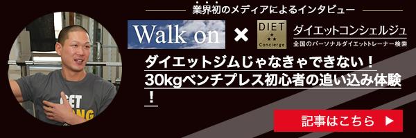 最短で目標達成 ウォークオン(Walk on)銀座店