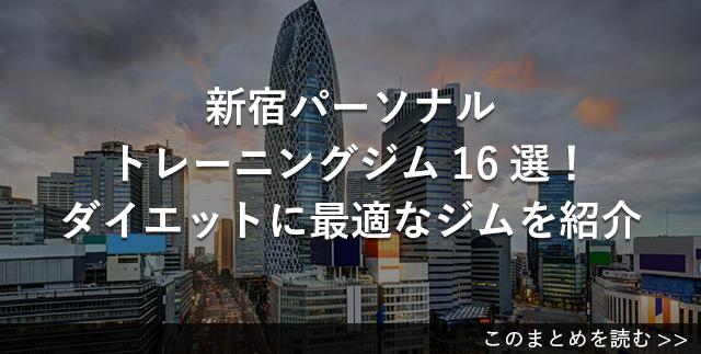 新宿のダイエットジム3選