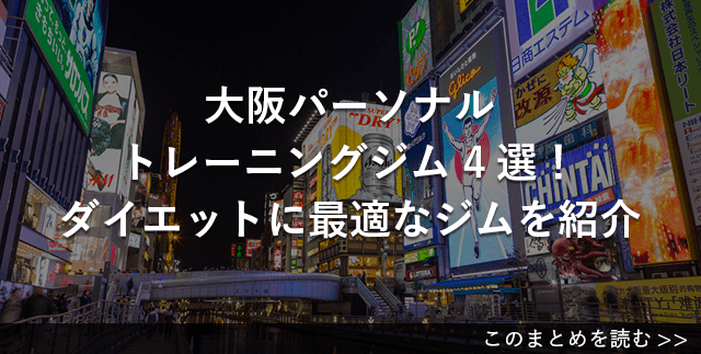 大阪のパーソナルトレーニングジム3選