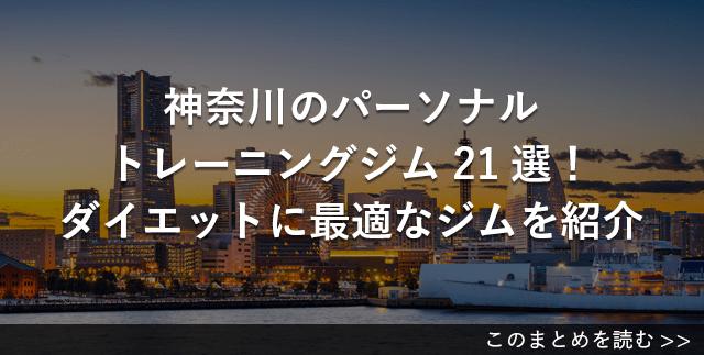 神奈川のダイエットジム5選