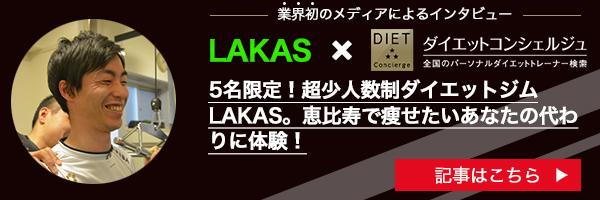 LAKAS (ラカス)恵比寿店