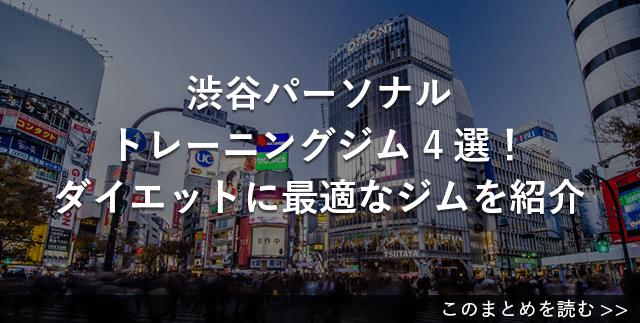 渋谷ダイエットジムまとめ