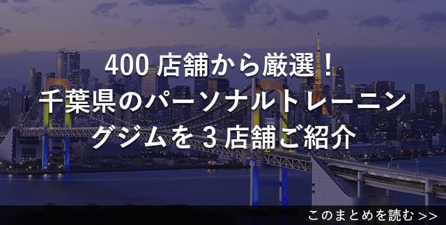 千葉のパーソナルトレーニングジム3選