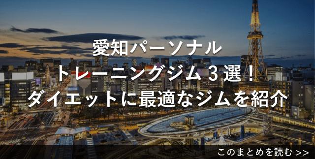 愛知のダイエットジム3選
