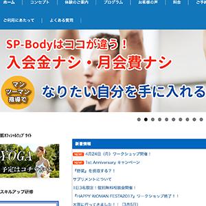 エスピーボディ,神奈川,武蔵小杉,SP-Body,ダイエット,ジム,プライベート
