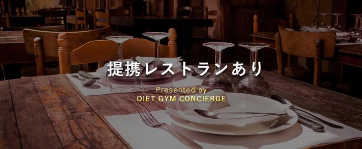 提携レストランあり