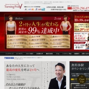 ターニングポイント,福岡,Turning point,ダイエット,ジム,プライベート