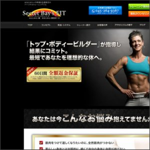 SecretBay'sFIT,シークレットベイスフィット,神奈川,みなとみらい駅,ダイエット,ジム,パーソナル,トレー二ング,マンツーマン,トレーナー