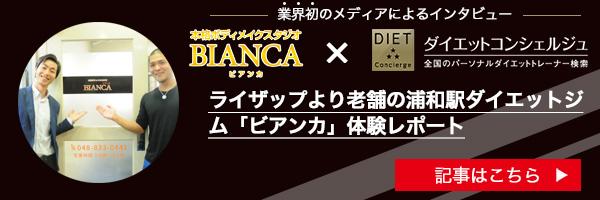 業界歴7年!大幅な減量を達成するなら BIANCA(ビアンカ)浦和店