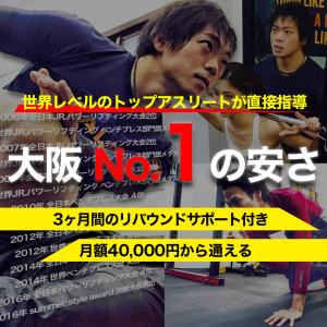 導夢 大阪のパーソナルトレーニングジム