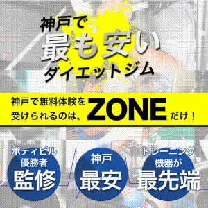神戸・芦屋のパーソナルトレーニングジム ZONE(ゾーン)