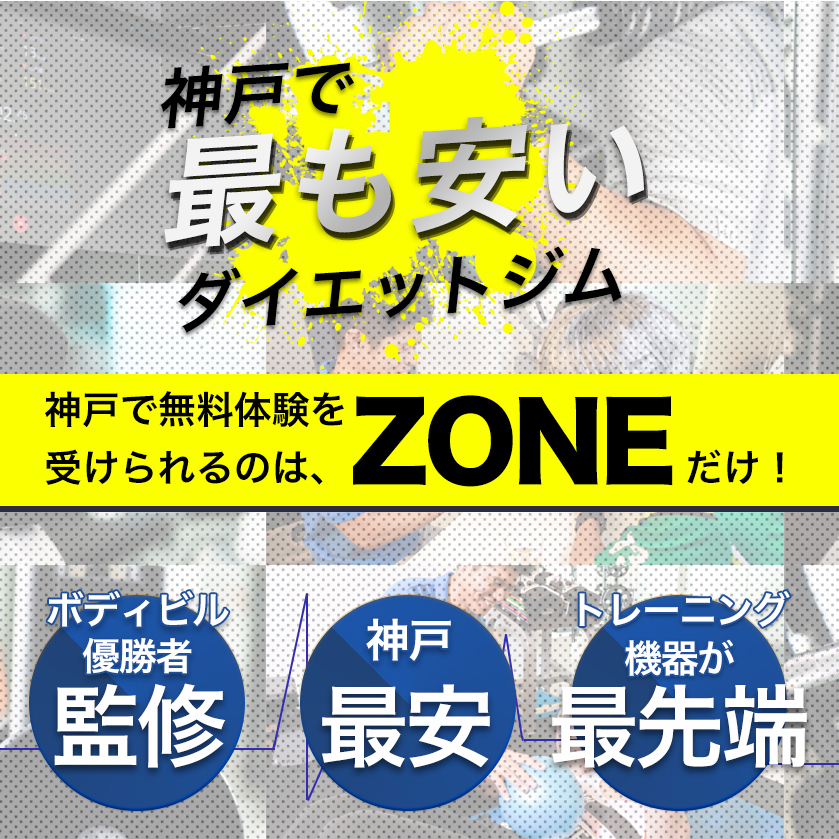 ZONE(ゾーン)芦屋店