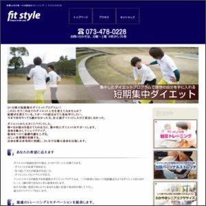 fit style,フィットスタイル,和歌山,伊太祁曽駅,ダイエット,ジム,パーソナル,トレー二ング,マンツーマン,トレーナー