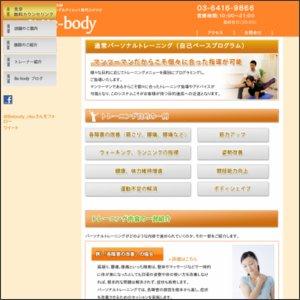 Be-body,ビーボディ,東京,恵比寿,ダイエット,ジム,パーソナル,トレー二ング,マンツーマン,トレーナー