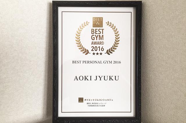 春日井No.1の安さ!AOKI JYUKU 春日井店