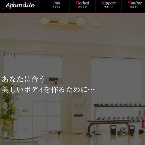 Aphrodite,アフロディーテ,渋谷本店,東京,渋谷駅,ダイエット,ジム,パーソナル,トレー二ング,マンツーマン,トレーナー