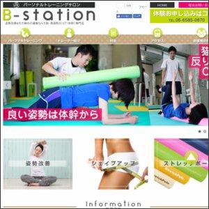 B-station,ビーステーション,大阪,南森町駅,ダイエット,ジム,パーソナル,トレー二ング,マンツーマン,トレーナー