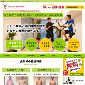 BODYBOOST,ボディブースト,愛知,新栄町駅,ダイエット,ジム,パーソナル,トレー二ング,マンツーマン,トレーナー